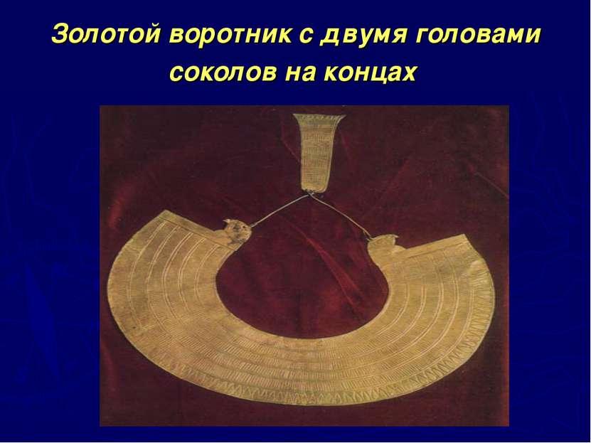 Золотой воротник с двумя головами соколов на концах