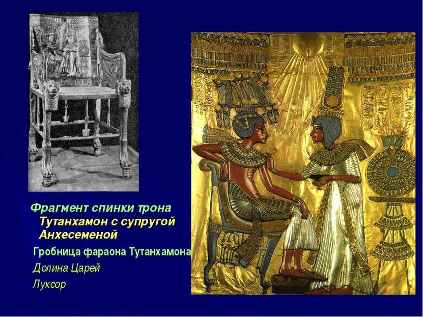 Фрагмент спинки трона Тутанхамон с супругой Анхесеменой Гробница фараона Тута...