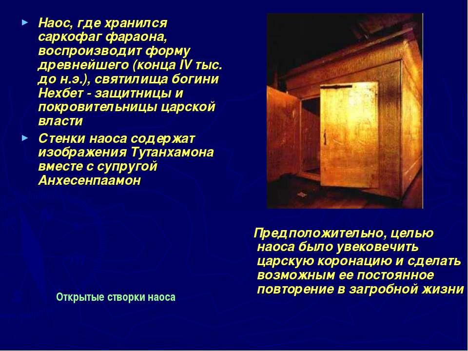 Наос, где хранился саркофаг фараона, воспроизводит форму древнейшего (конца I...