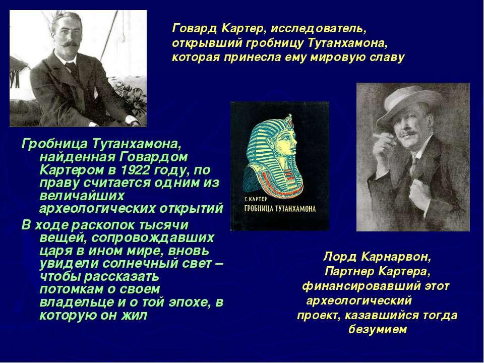 Гробница Тутанхамона, найденная Говардом Картером в 1922 году, по праву счита...