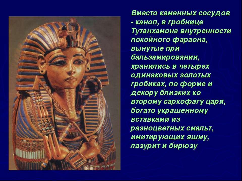 Вместо каменных сосудов - каноп, в гробнице Тутанхамона внутренности покойног...