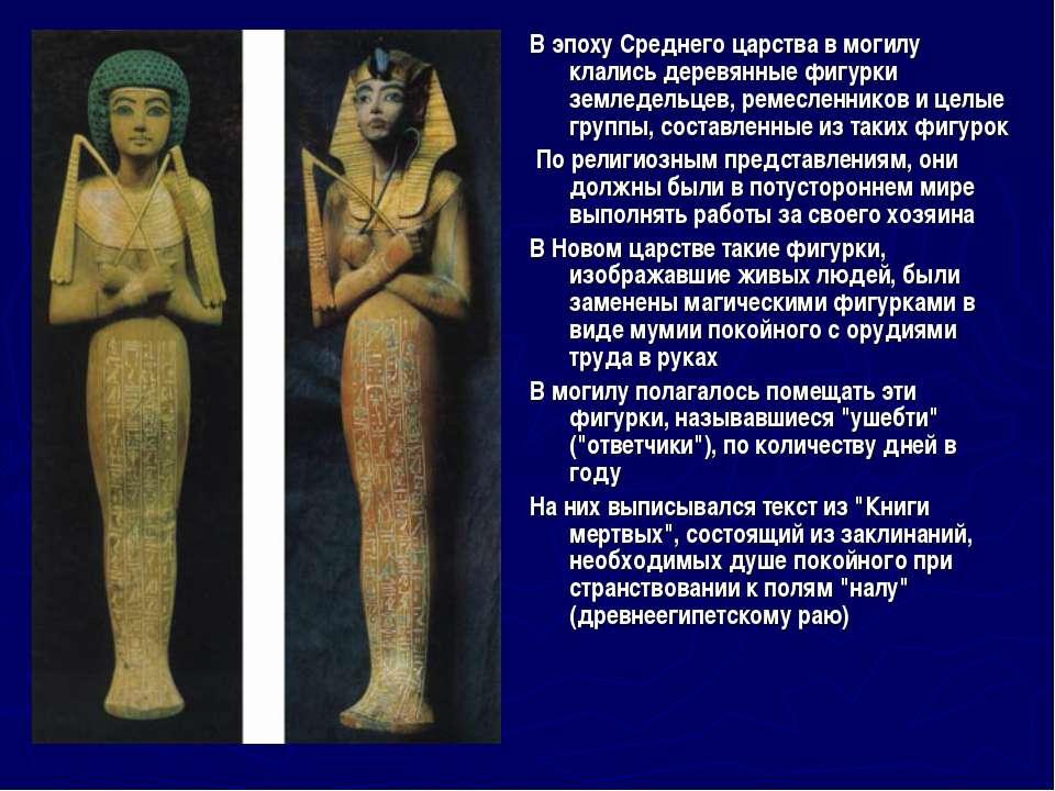В эпоху Среднего царства в могилу клались деревянные фигурки земледельцев, ре...
