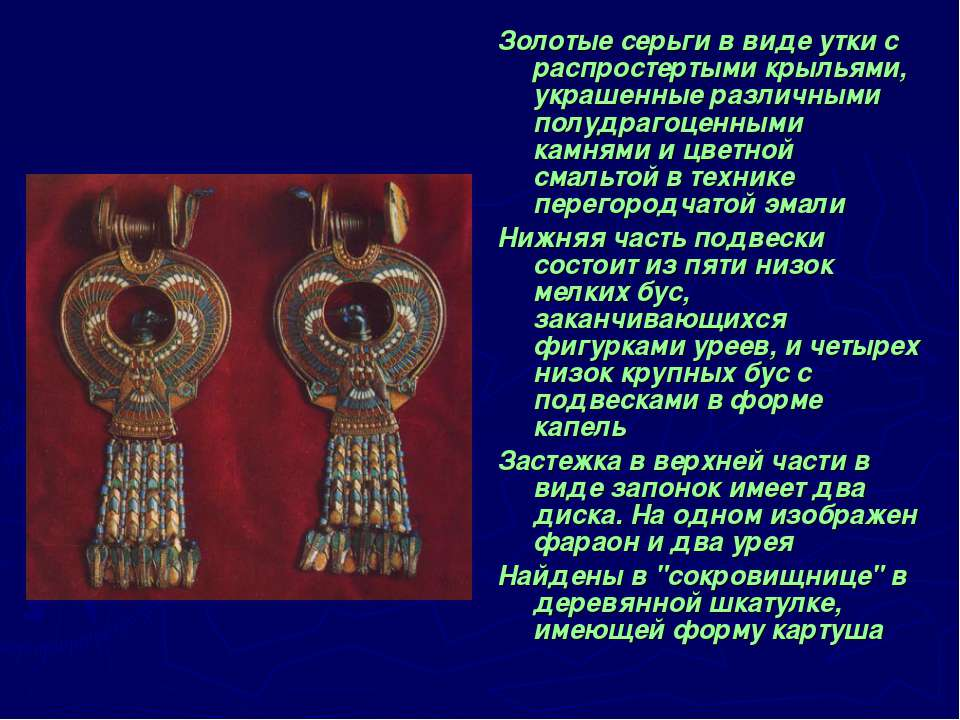 Золотые серьги в виде утки с распростертыми крыльями, украшенные различными п...