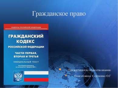 Презентация по обществознанию Подготовила: Сергиенко О.Г Гражданское право