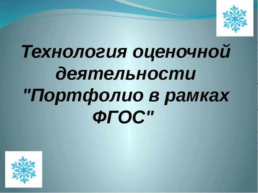 """Технология оценочной деятельности """"Портфолиов рамках ФГОС"""""""