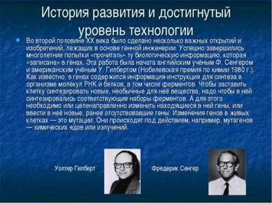 История развития и достигнутый уровень технологии Во второй половине XX века ...
