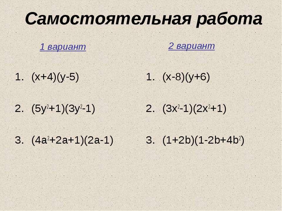 Самостоятельная работа (x+4)(y-5) (5y2+1)(3y2-1) (4a2+2a+1)(2a-1) (x-8)(y+6) ...