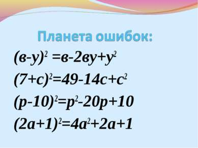 (в-у)2 =в-2ву+у2 (7+с)2=49-14с+с2 (р-10)2=р2-20р+10 (2а+1)2=4а2+2а+1