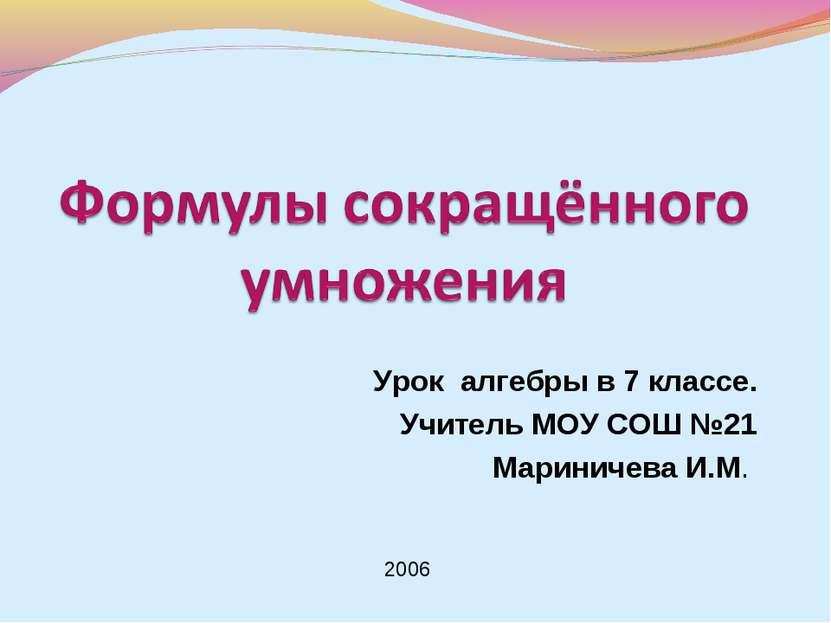 Урок алгебры в 7 классе. Учитель МОУ СОШ №21 Мариничева И.М. 2006