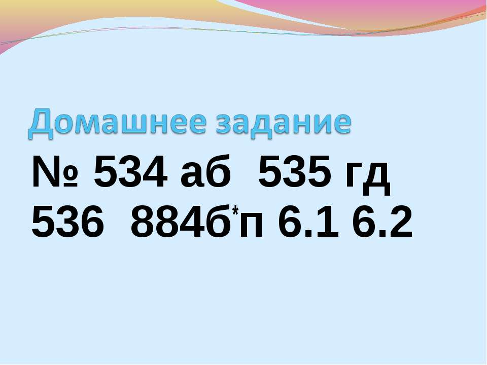 № 534 аб 535 гд 536 884б*п 6.1 6.2