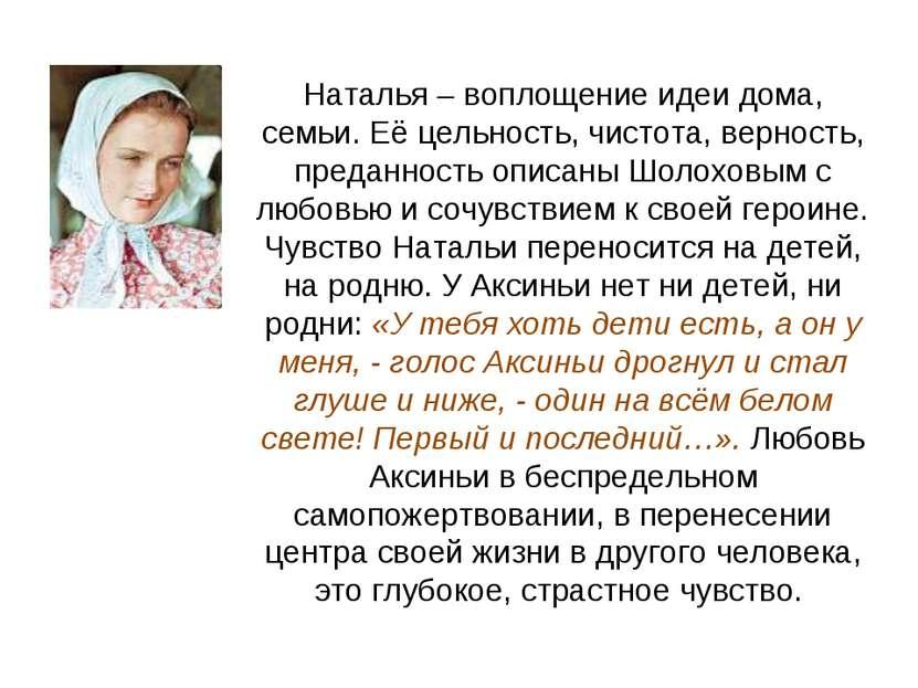 Наталья – воплощение идеи дома, семьи. Её цельность, чистота, верность, преда...