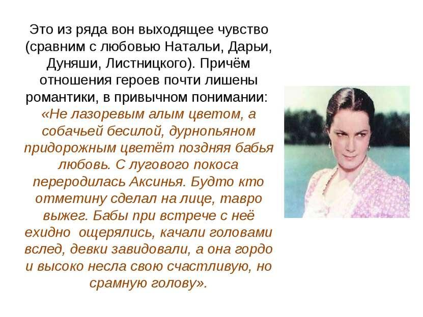 Это из ряда вон выходящее чувство (сравним с любовью Натальи, Дарьи, Дуняши, ...