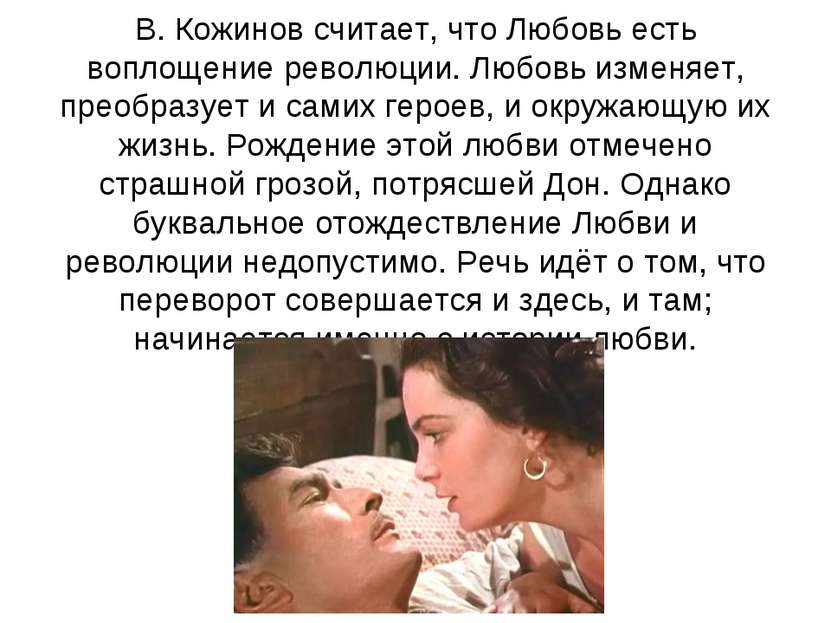 В. Кожинов считает, что Любовь есть воплощение революции. Любовь изменяет, пр...