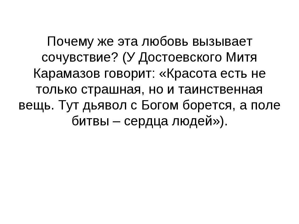 Почему же эта любовь вызывает сочувствие? (У Достоевского Митя Карамазов гово...