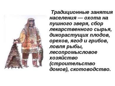 Традиционные занятия населения— охота на пушного зверя, сбор лекарственного ...