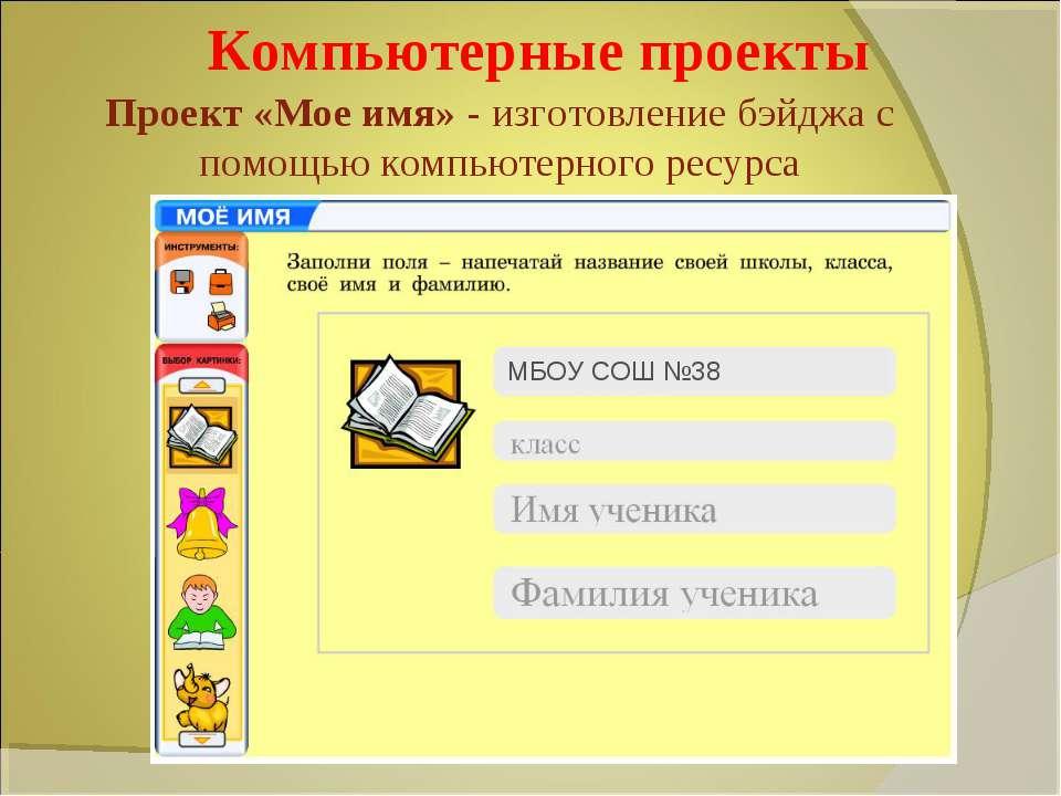 Компьютерные проекты Проект «Мое имя» - изготовление бэйджа с помощью компьют...