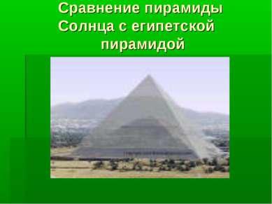 Сравнение пирамиды Солнца с египетской пирамидой