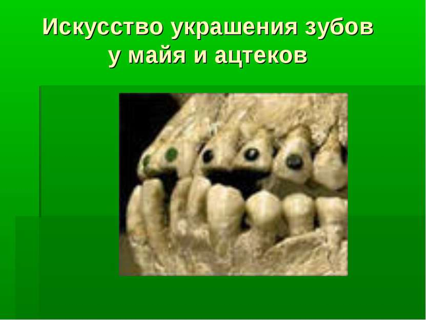 Искусство украшения зубов у майя и ацтеков