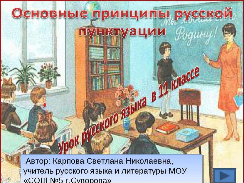 Автор: Карпова Светлана Николаевна, учитель русского языка и литературы МОУ «...