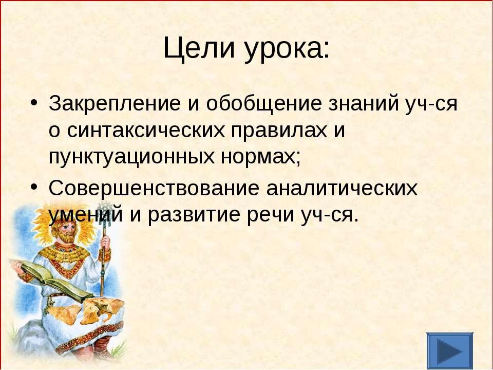 Цели урока: Закрепление и обобщение знаний уч-ся о синтаксических правилах и ...