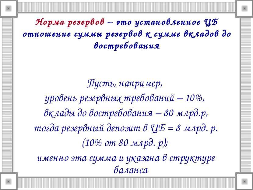 Пусть, например, уровень резервных требований – 10%, вклады до востребования ...