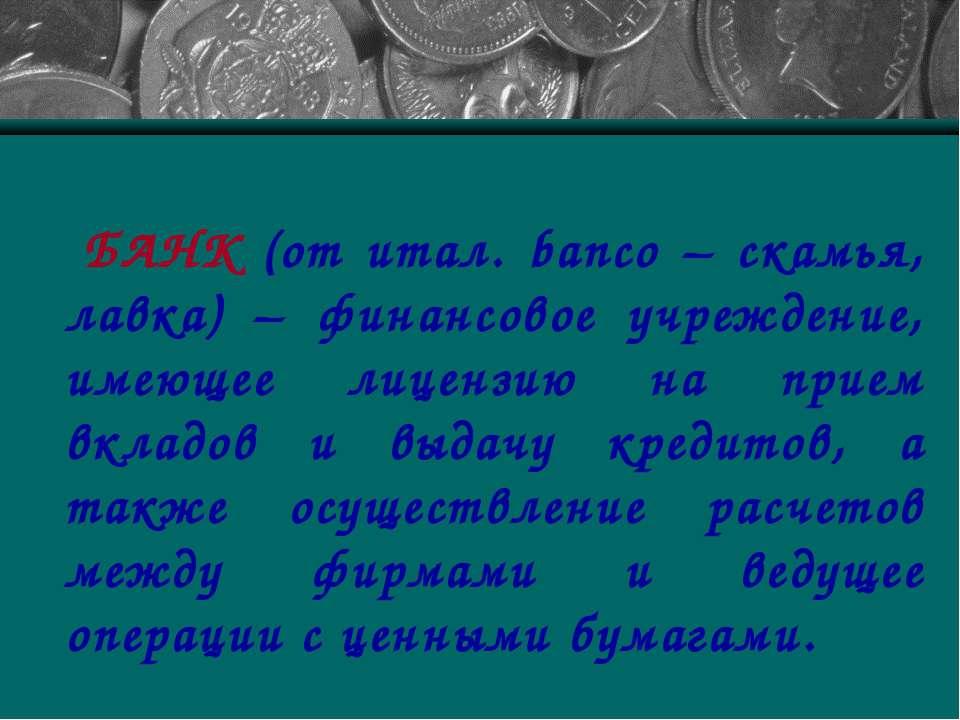 БАНК (от итал. banco – скамья, лавка) – финансовое учреждение, имеющее лиценз...