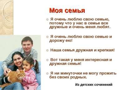 Моя семья ☼ Я очень люблю свою семью, потому что у нас в семье все дружные и ...