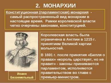 2. МОНАРХИИ Конституционная (парламентская) монархия - самый распространенный...