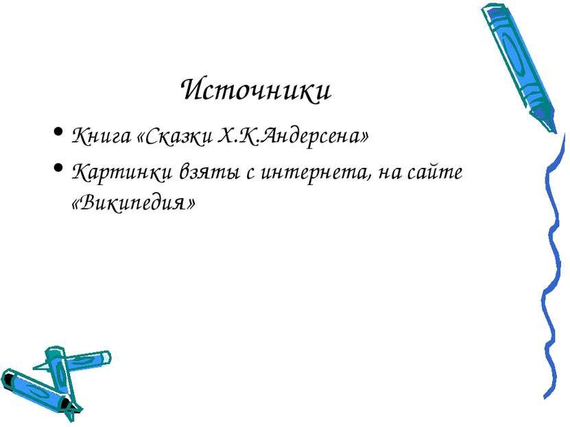 Источники Книга «Сказки Х.К.Андерсена» Картинки взяты с интернета, на сайте «...