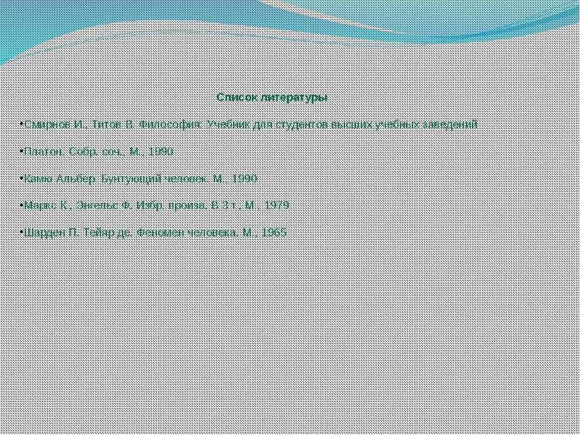 Список литературы Смирнов И., Титов В. Философия: Учебник для студентов высши...