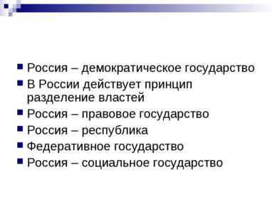 Россия – демократическое государство В России действует принцип разделение вл...