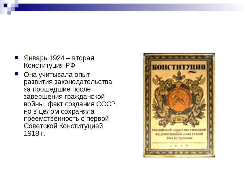 Январь 1924 – вторая Конституция РФ Она учитывала опыт развития законодательс...