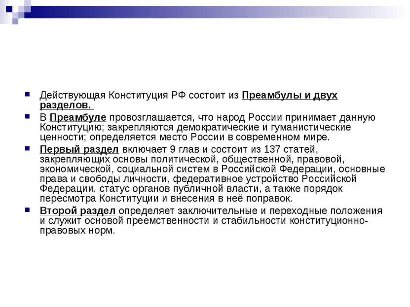 Действующая Конституция РФ состоит из Преамбулы и двух разделов. В Преамбуле ...