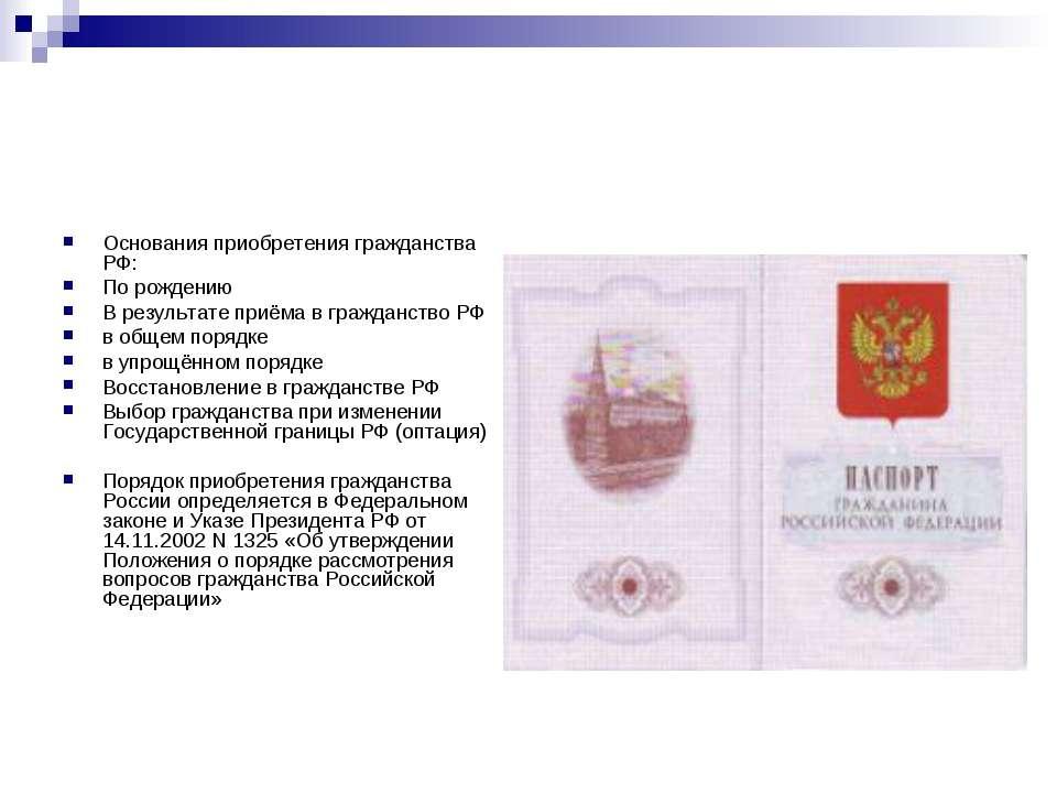 Основания приобретения гражданства РФ: По рождению В результате приёма в граж...