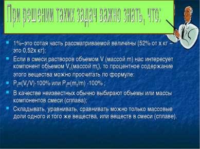 1%−это сотая часть рассматриваемой величины (52% от х кг − это 0,52х кг); Есл...