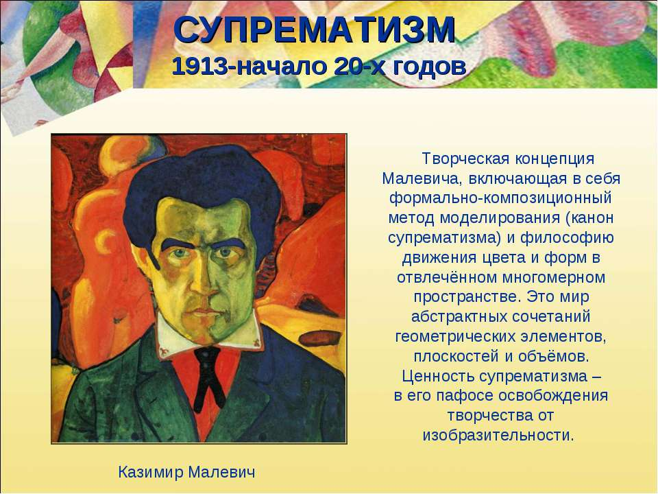 СУПРЕМАТИЗМ 1913-начало 20-х годов Творческая концепция Малевича, включающая ...