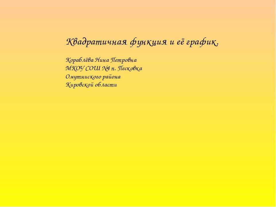 Квадратичная функция и её график. Кораблёва Нина Петровна МКОУ СОШ №4 п. Песк...
