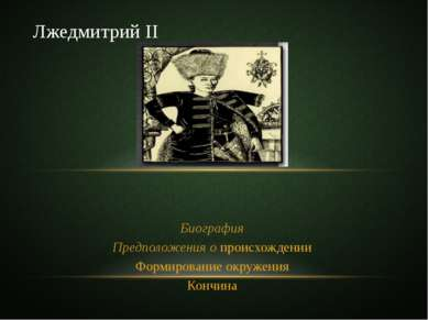 Лжедмитрий II Лжедмитрий II, также Тушинский или Калужский вор (в начале 1580...