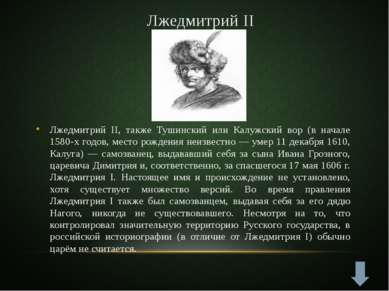 Предположения о происхождении О происхождении Лжедмитрия II источники расходя...