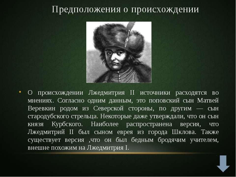 Формирования окружения Постепенно у Лжедмитрия в Стародубе стали собираться с...