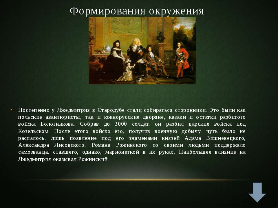 Кончина Осенью 1610 года у касимовского хана Ураз-Мухаммеда и Лжедмитрия случ...