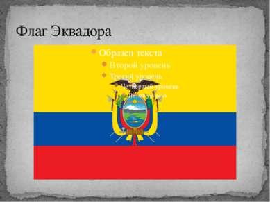 Флаг Эквадора