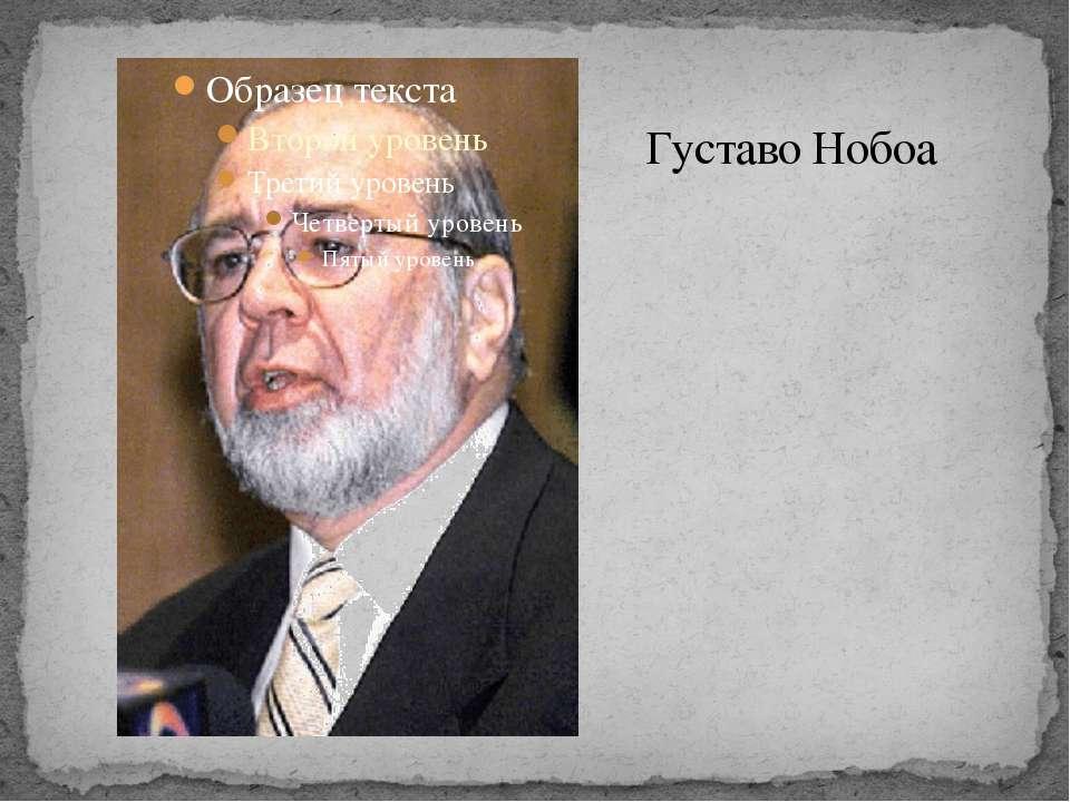 Густаво Нобоа