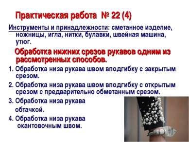 Практическая работа № 22 (4) Инструменты и принадлежности: сметанное изделие,...