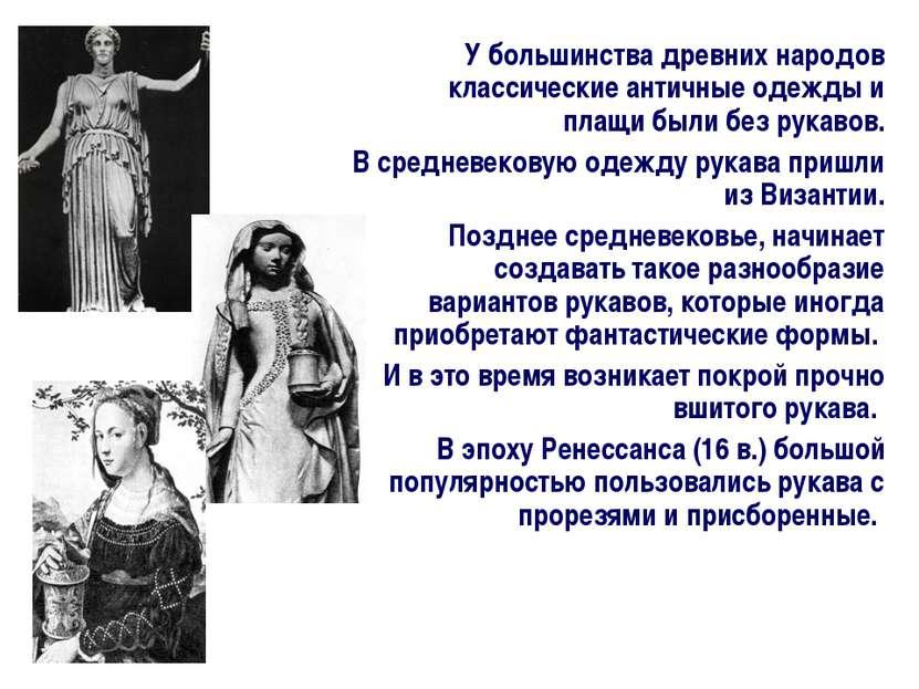 У большинства древних народов классические античные одежды и плащи были без р...