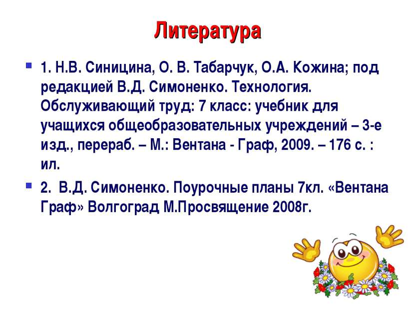 Литература 1. Н.В. Синицина, О. В. Табарчук, О.А. Кожина; под редакцией В.Д. ...