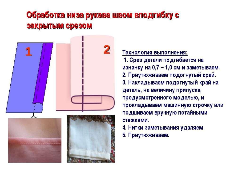 Обработка низа рукава швом вподгибку с закрытым срезом 1 2 Технология выполне...