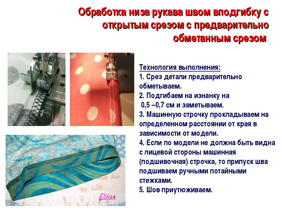 Обработка низа рукава швом вподгибку с открытым срезом с предварительно обмет...