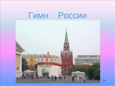 Гимн России *