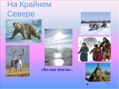На Крайнем Севере * «Белая земля».